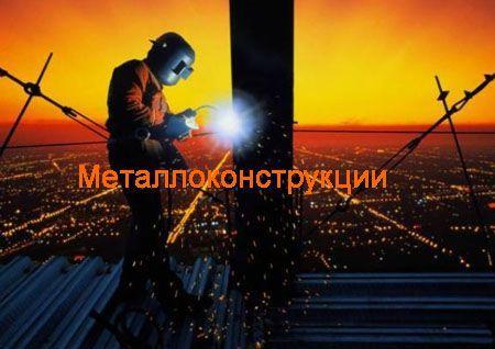 Металлоконструкции Вологда